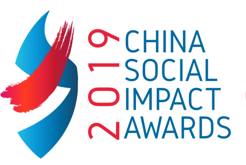 2019 China Social Impact Awards