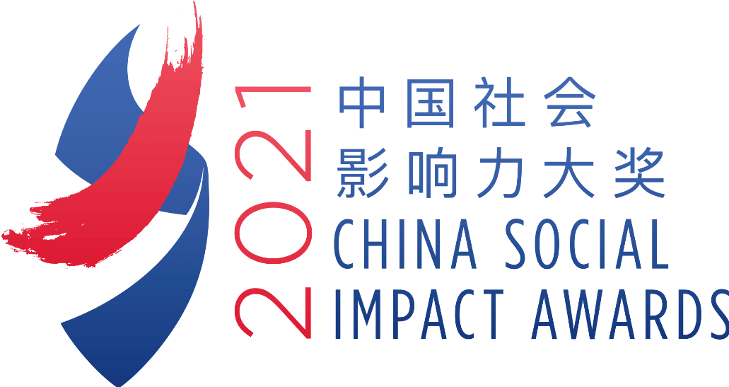 2021 China Social Impact Awards